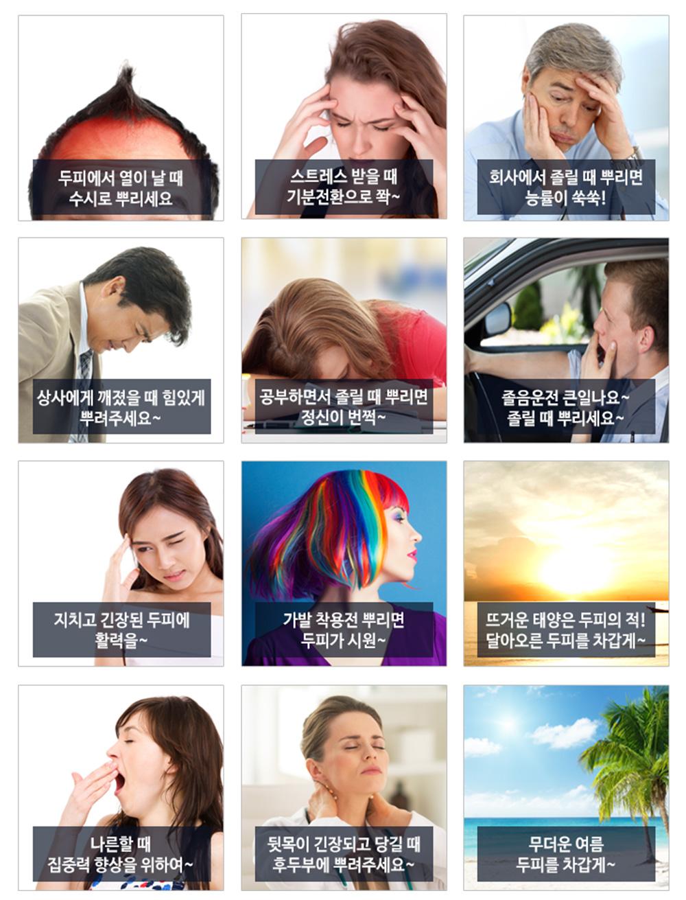 스트레스싹을 뿌리면 좋은 상황 12가지 이미지